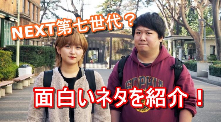 オンエア 彼女 東海 増田