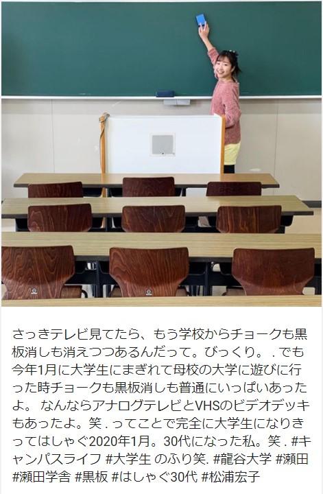 松浦宏子アナin龍谷大学