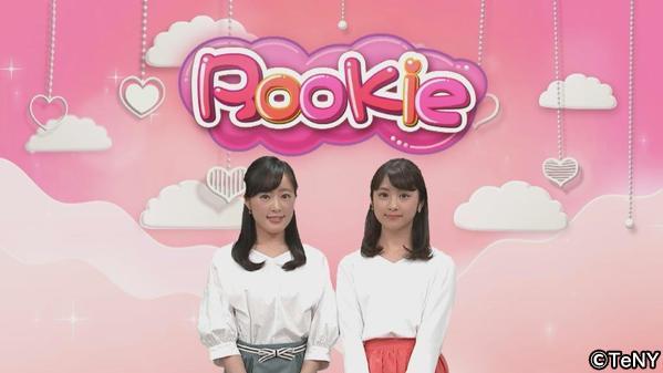 大谷萌恵アナ出演Rookie