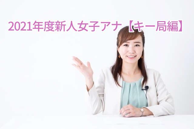 2021年度新人女子アナウンサーまとめ!フジ|日テレ|テレ朝|TBS|テレ東 ...