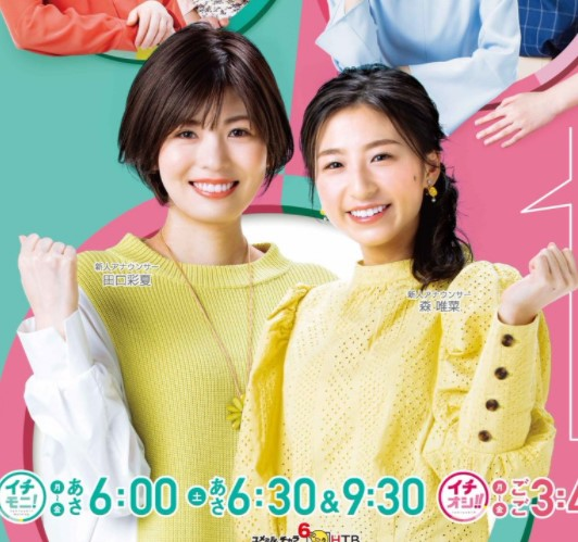 森唯菜アナと田口彩夏アナの身長差のあるツーショット