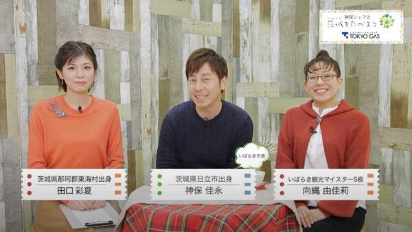 田口彩夏アナが出演していたローカル番組「神保シェフと茨城をたべよう」の画像