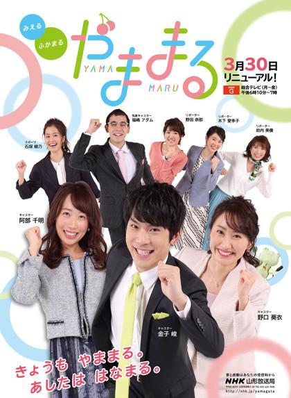 阿部千明アナが出演する「やままる」のポスター