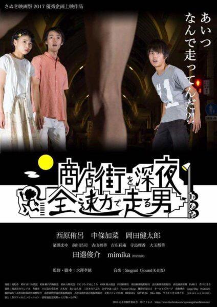 中條加菜アナの出演映画、商店街を深夜、全速力で走る男のポスター