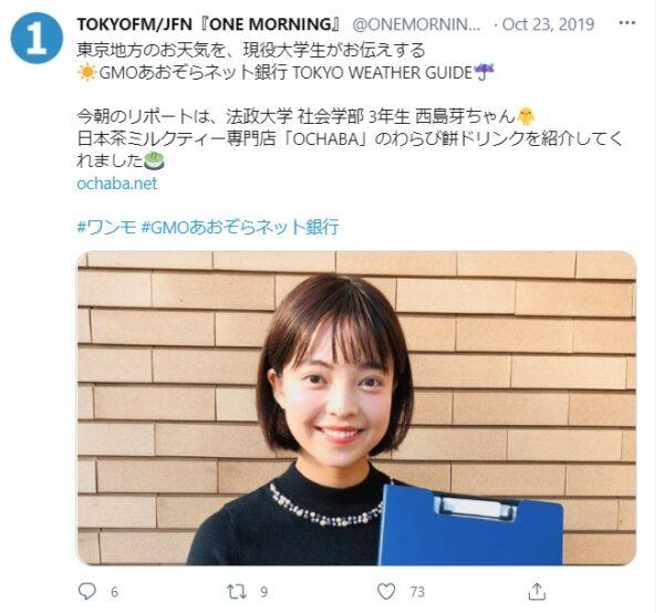 GMOあおぞらネット銀行 TOKYO WEATHER GUIDEに出演する西島芽アナ