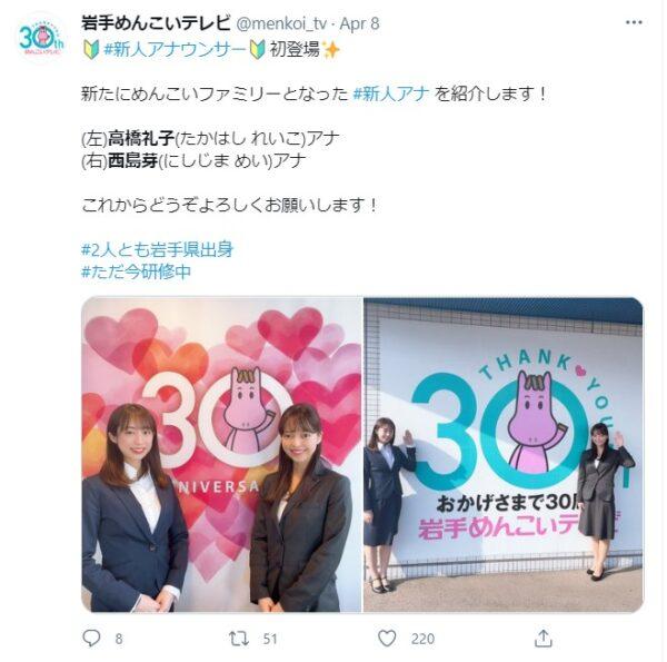 同期の高橋礼子アナと共に岩手めんこいテレビのTwitterで紹介される西島芽アナ