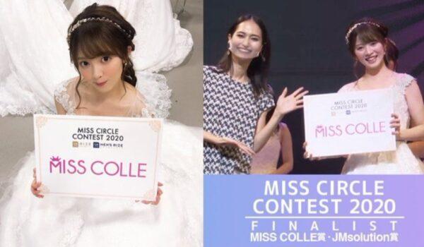 「ミスサークルコンステスト2020」でMISS COLLE賞、JMSolution賞を受賞した奥野粋子アナ