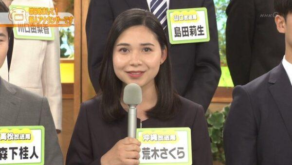「どーも、NHK」でテレビ初お披露目される荒木さくらアナ