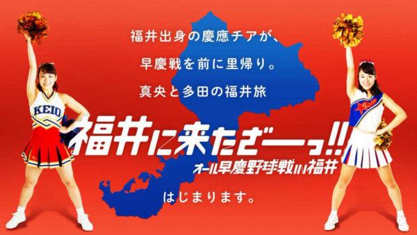 「オール早慶戦 in福井」のマスコットガールを務めていた吉岡真央アナ