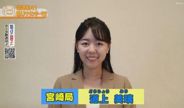 「どーも、NHK」でアナウンサーとしてテレビでお披露目される道上美璃アナ