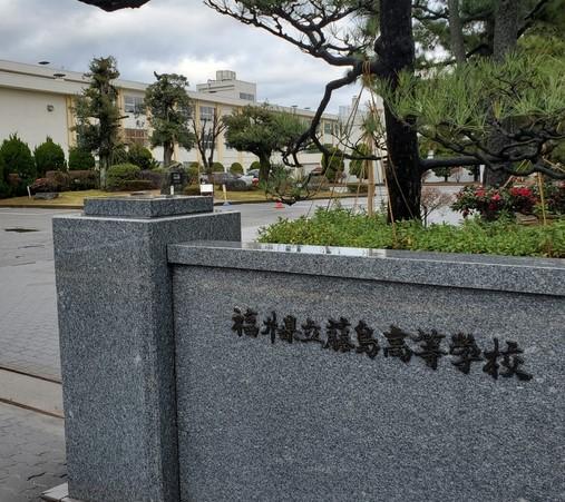 道上美璃アナが通っていた福井県立藤島高等学校