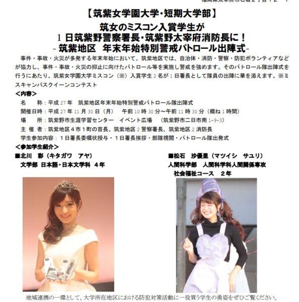 筑紫女学園大学のミスコンで入賞した北川彩アナ