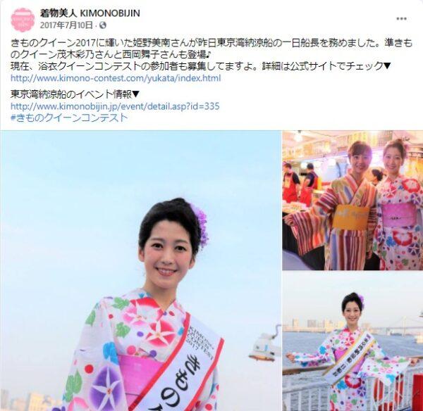 大学時代にきものクイーンとして東京湾納涼船の一日船長を務める姫野美南アナ