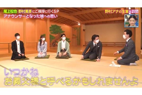 ぴったんこカン・カンで共演する野村親子と尾上松也さん