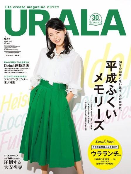 福井のタウン情報誌「月刊ウララ」で表紙を飾る道上美璃アナ