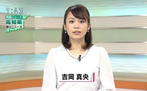 吉岡真央アナのかわいい画像