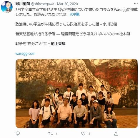 早稲田大学では瀬川至郎ゼミに所属していた道上美璃アナ