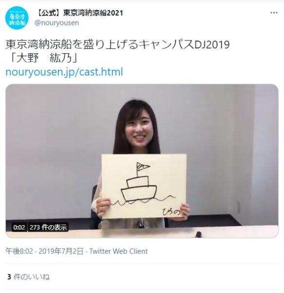 東京納涼船のキャンパスDJを務めていた大野紘乃アナ