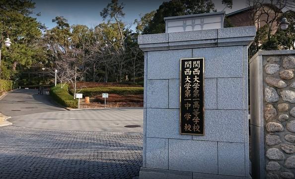 岡裕美アナが通っていた可能性の高い関西大学第一高等学校