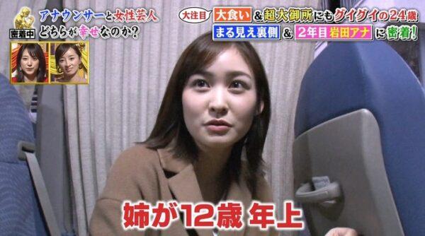 12歳年上の姉に対して言及する岩田絵里奈アナ