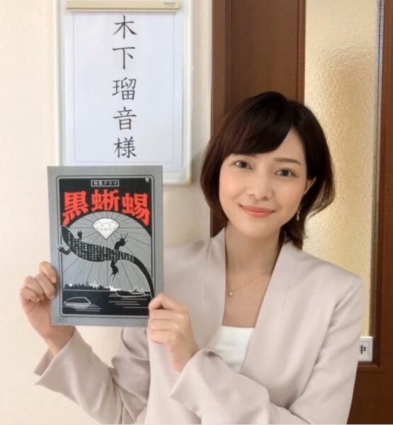 NHKドラマ「黒蜥蜴」に出演経験のある木下瑠音アナ