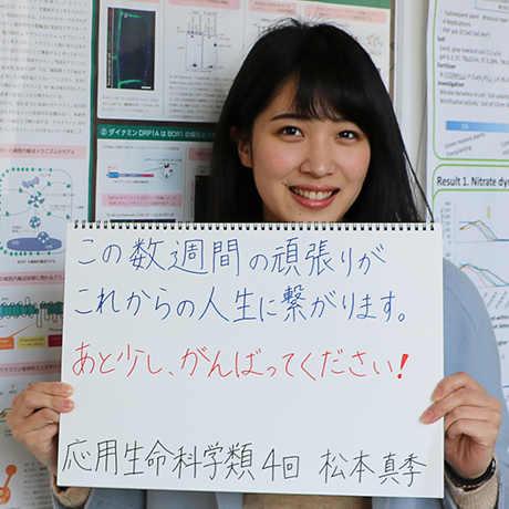 大阪府立大学時代の松本真季アナ