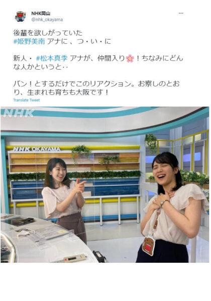 姫野美南アナの振りにノリの良いリアクションを取る松本真季アナ