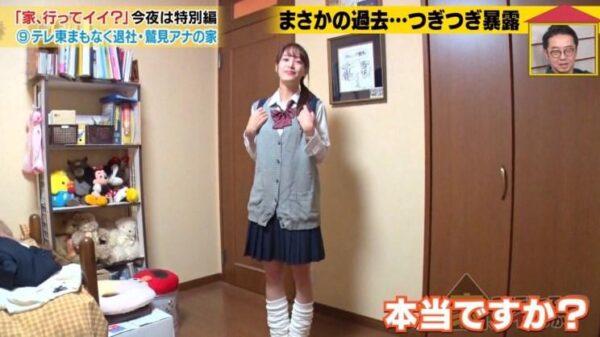 高校時代の制服がかわいい鷲見玲奈アナ