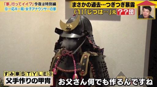 鷲見玲奈アナの実家に飾られている甲冑
