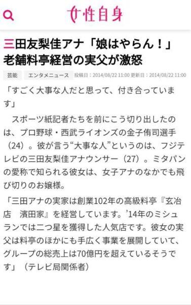 三田友梨佳アナの実家が老舗料亭で、父親がその料亭を経営しているという情報が掲載された記事