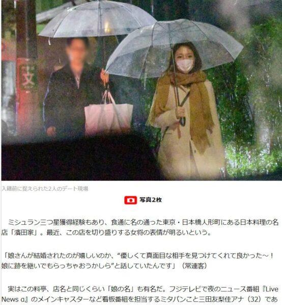 三田友梨佳アナが現在の結婚相手のとの実家の料亭デートをスクープされた記事