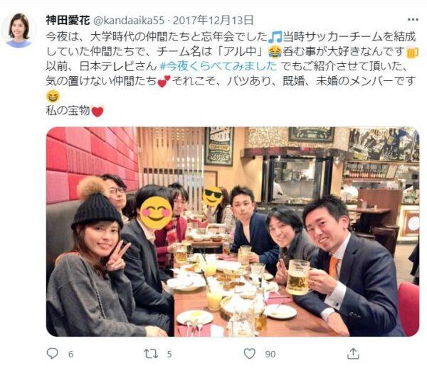現在も大学時代のサークル仲間と飲み会をする神田愛花アナ