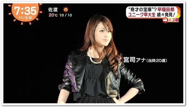 早稲田コレクション2011