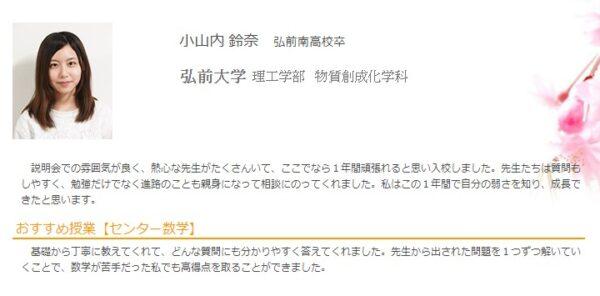 浪人時代、S.K.K.弘前予備校に通っていた小山内鈴奈アナ
