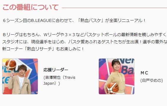 NHKの「熱血バスケ」への出演が決まった白戸ゆめのアナ