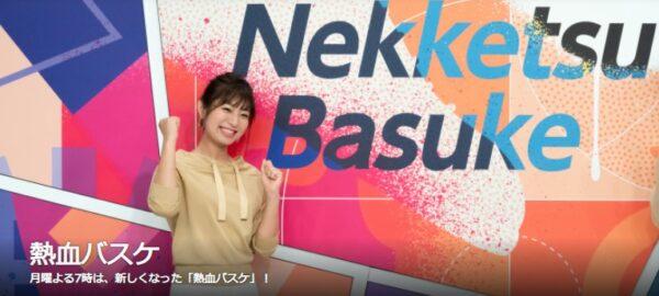 NHKのテレビ番組、「熱血バスケ」の新MCに就任した白戸ゆめのアナ